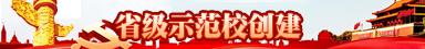 省级shi范校创建